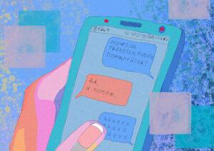 газлайтинг, абьюзивные отношения, психологическое насилие